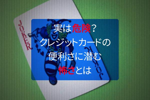 17-1_実は危険?