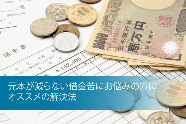 2-2_元本が減らない借金苦
