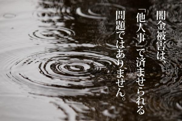 7-2_闇金被害は