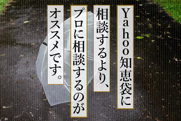 14-1_Yahoo知恵袋に相談