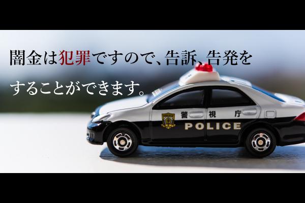 7-4_闇金は犯罪