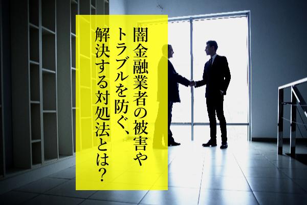 7-1_闇金融