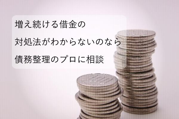 16-5_増え続ける借金の対処法