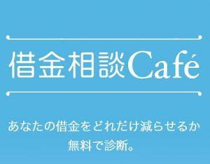 借金相談カフェ